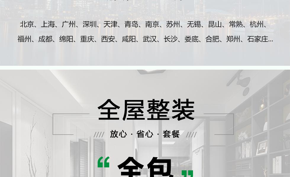 一修房屋快修官网,全屋装修/全包/设计,益修快装品牌,装修/设计/施工公司,免费量房设计,先装修后付款,售后先行赔付;集新房装修、旧房装修、旧房翻新、墙面翻新、防水补漏、厨房装修、卫生间装修、客厅装修、卧室装修、装修设计等;服务北京、天津、青岛、上海、广州、深圳、成都、重庆、杭州、南京、福州、武汉、长沙、西安等城市。