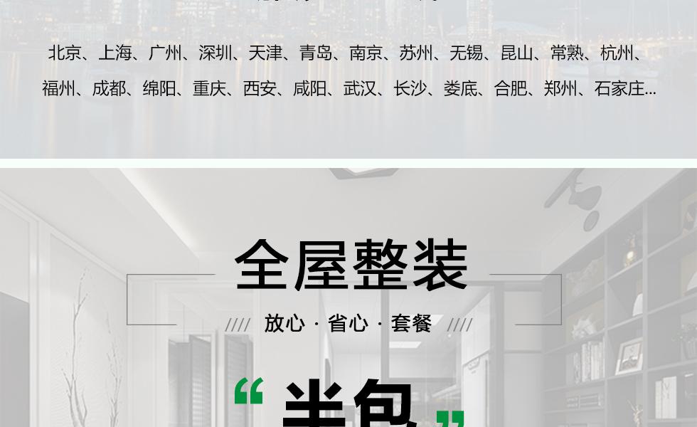 一修房屋快修官网,全屋装修/半包/设计,益修快装品牌,装修/设计/施工公司,免费量房设计,先装修后付款,售后先行赔付;集新房装修、旧房装修、旧房翻新、墙面翻新、防水补漏、厨房装修、卫生间装修、客厅装修、卧室装修、装修设计等;服务北京、天津、青岛、上海、广州、深圳、成都、重庆、杭州、南京、福州、武汉、长沙、西安等城市。