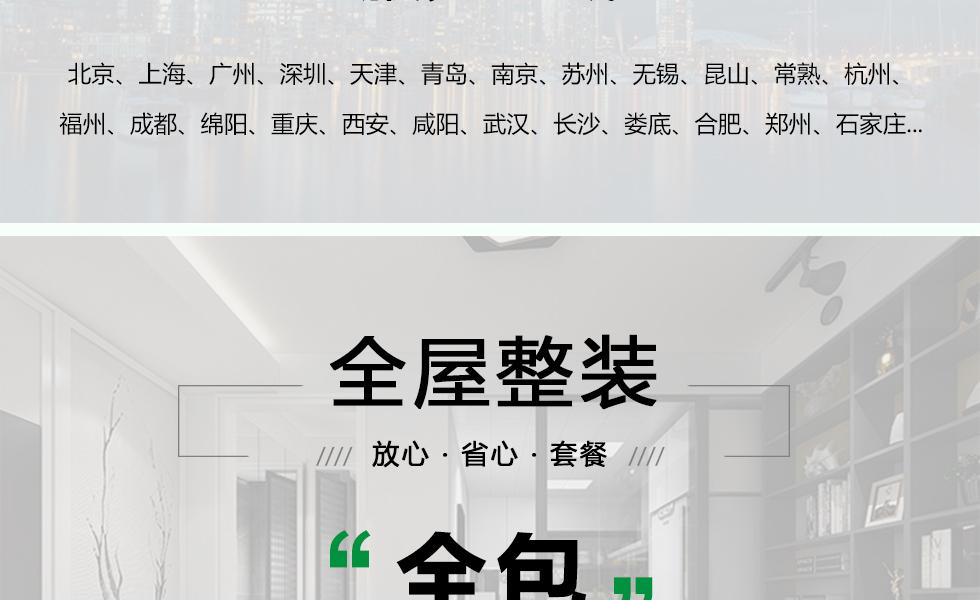 一修房屋快修官网,全屋装修/舒适/设计,益修快装品牌,装修/设计/施工公司,免费量房设计,先装修后付款,售后先行赔付;集新房装修、旧房装修、旧房翻新、墙面翻新、防水补漏、厨房装修、卫生间装修、客厅装修、卧室装修、装修设计等;服务北京、天津、青岛、上海、广州、深圳、成都、重庆、杭州、南京、福州、武汉、长沙、西安等城市。